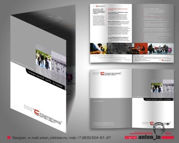 Рекламные буклеты дизайн