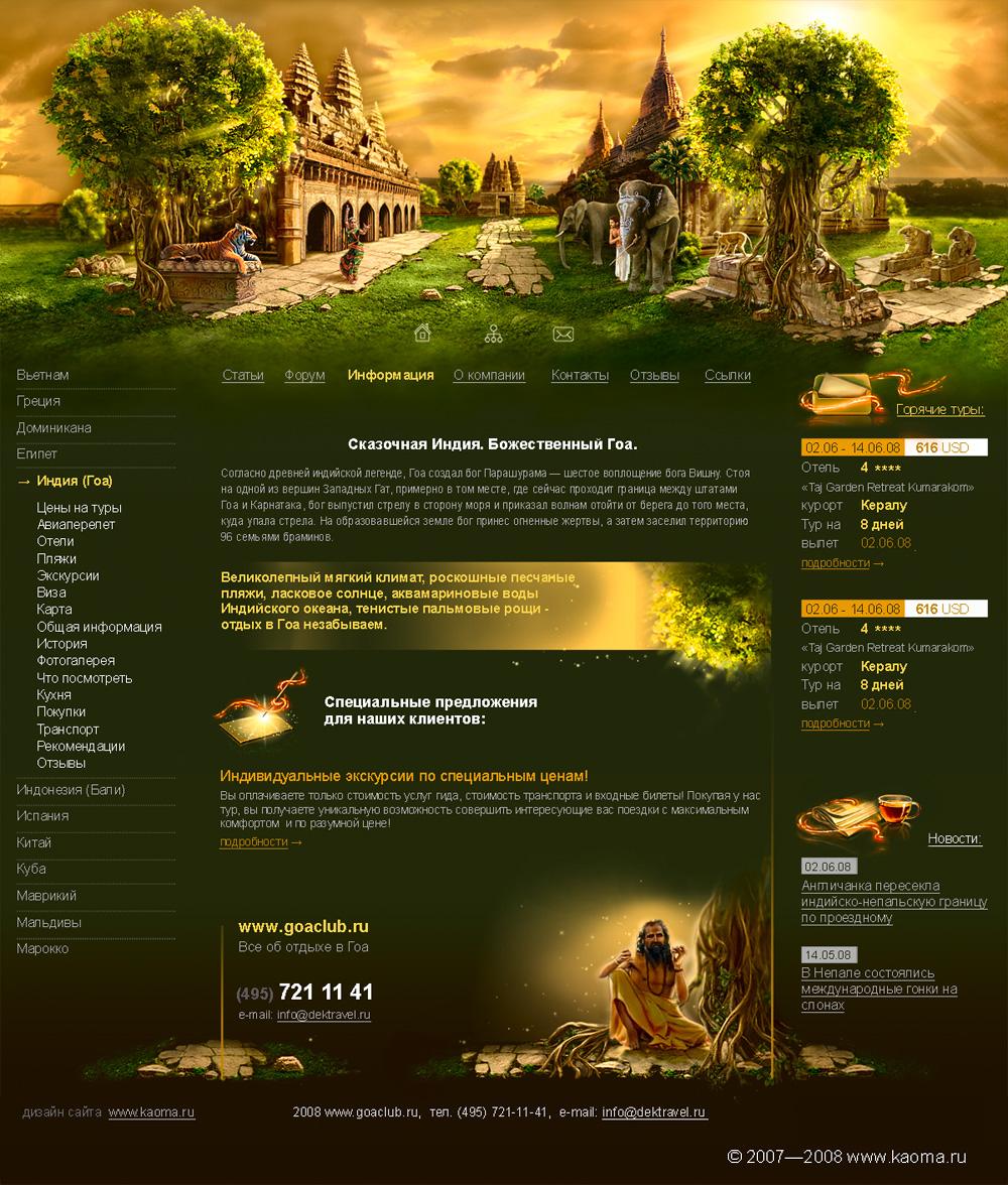 Хороший дизайн сайта пример