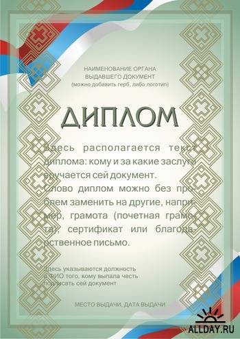 Дизайн полирафии Интересное Есть вопросы по Шаблон диплома  Есть вопросы по Шаблон диплома грамоты благодарности сертификата 63