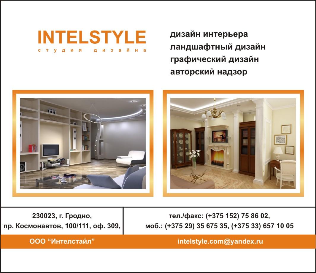 Объявление дизайн интерьера